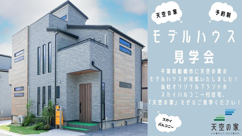 【天空の家】モデルハウス完成見学会