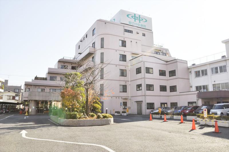 堀切中央病院