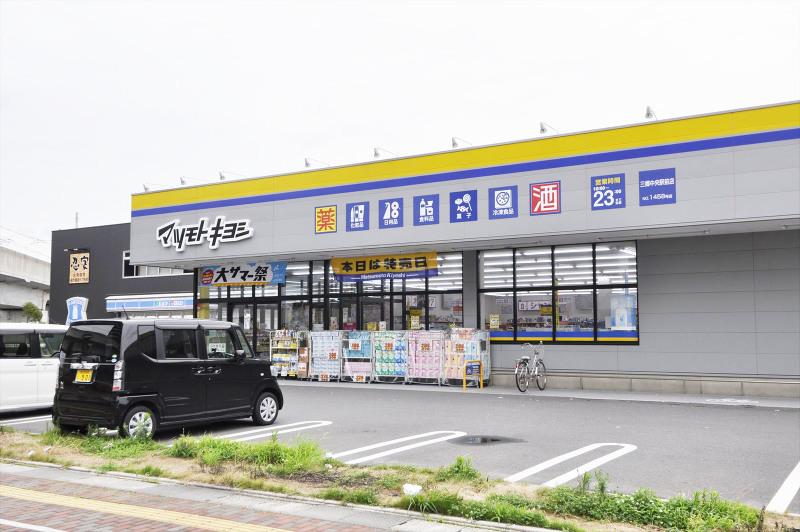 マツモトキヨシ三郷中央駅前店