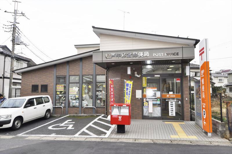 松戸中和倉郵便局