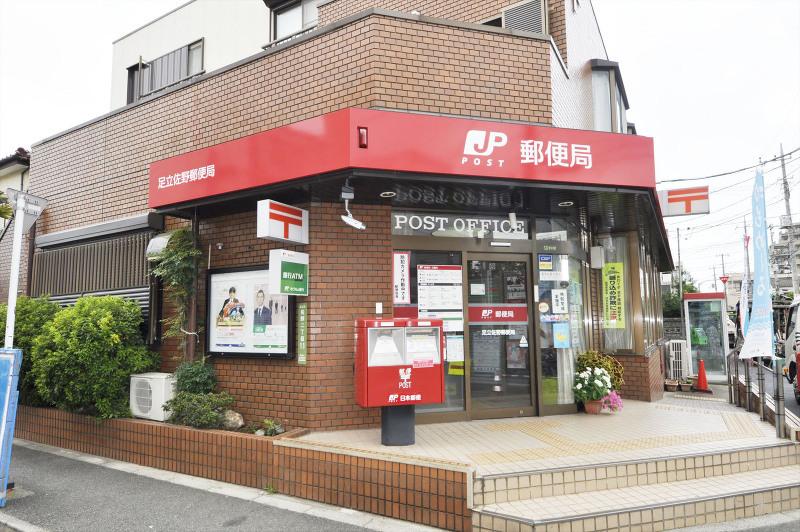 足立佐野郵便局