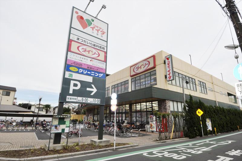 コモディイイダ小菅店