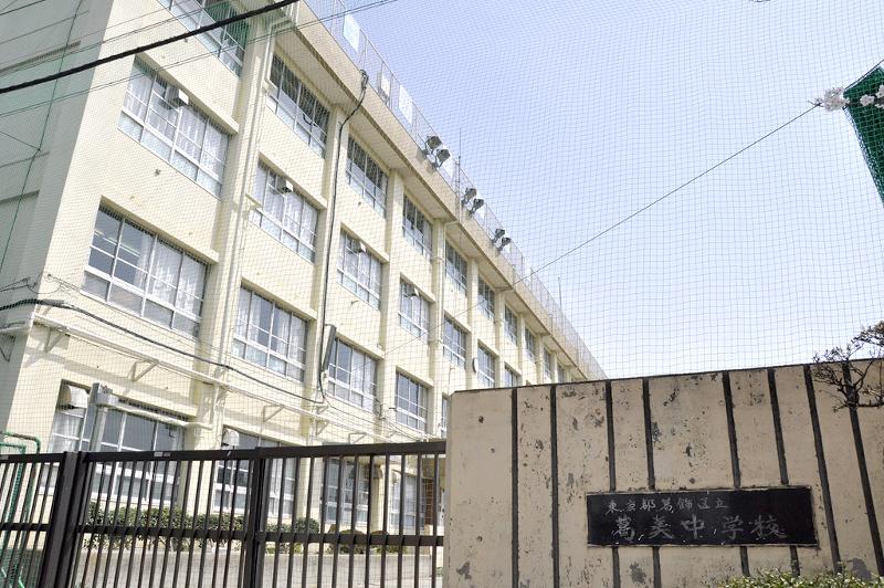 葛美中学校