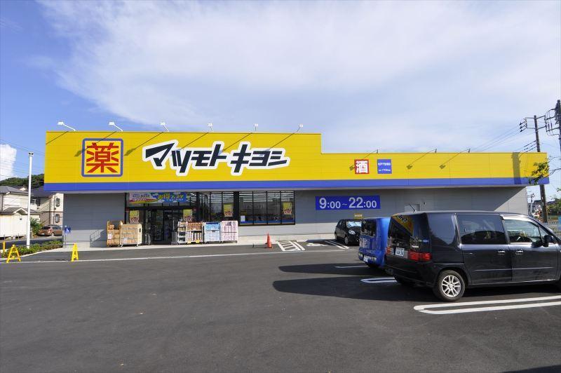 マツモトキヨシ千駄堀店