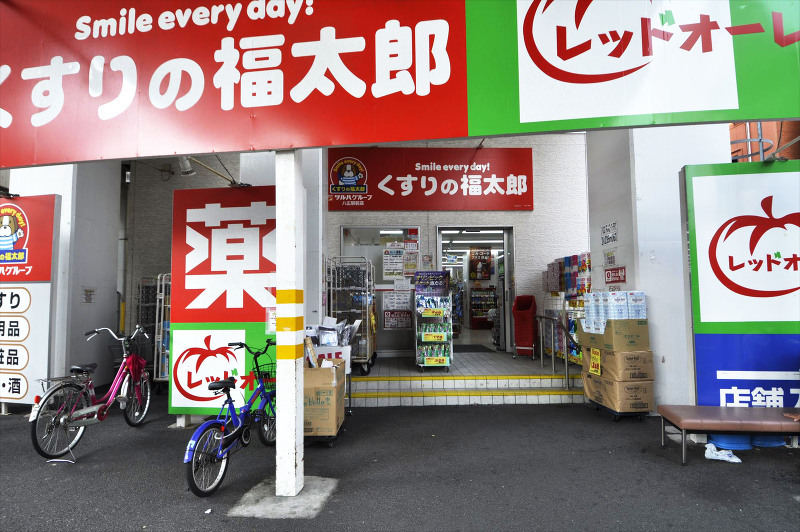 くすりの福太郎八広駅前店
