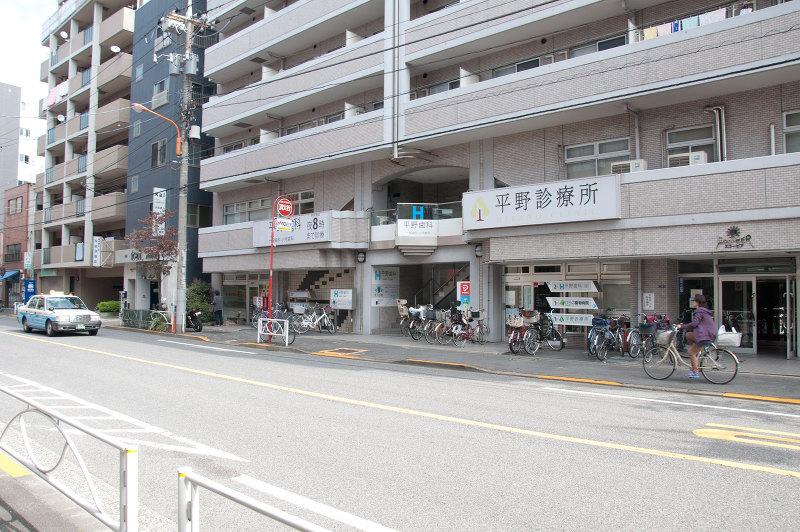 平野診療所