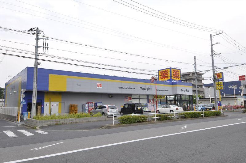 マツモトキヨシ水元店