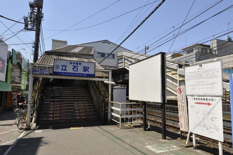 京成押上線京成立石駅