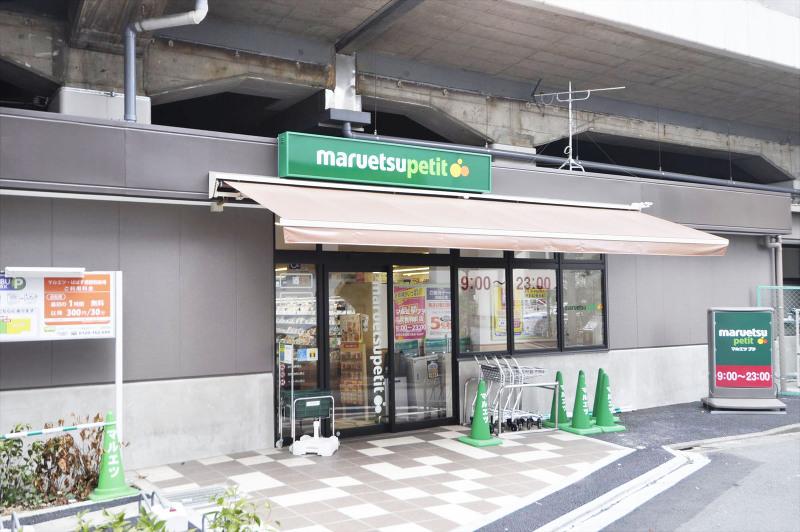 マルエツ・プチ五反野店