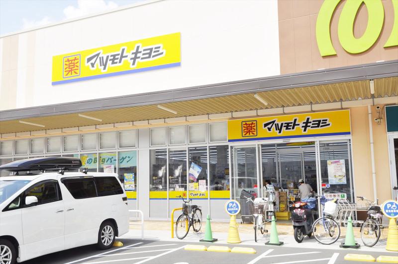 マツモトキヨシ松戸新田店
