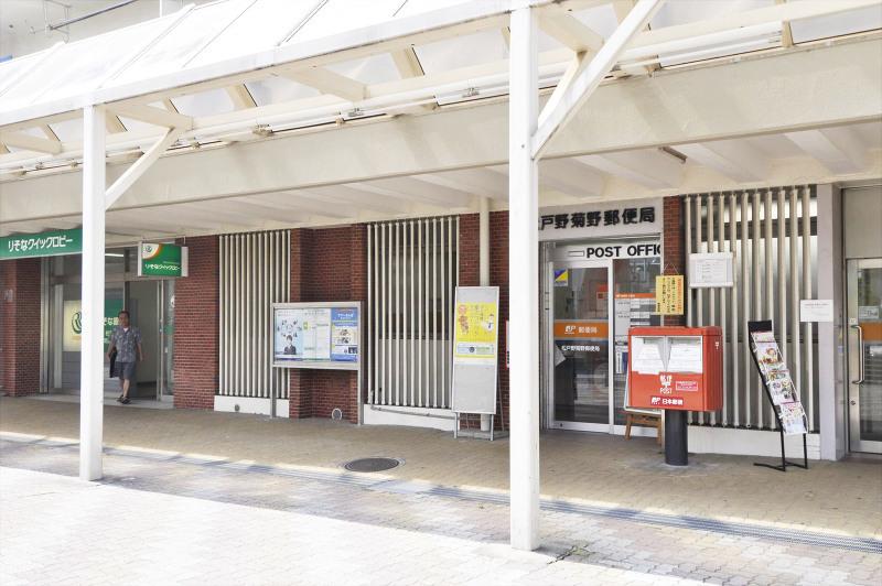 松戸野菊野郵便局