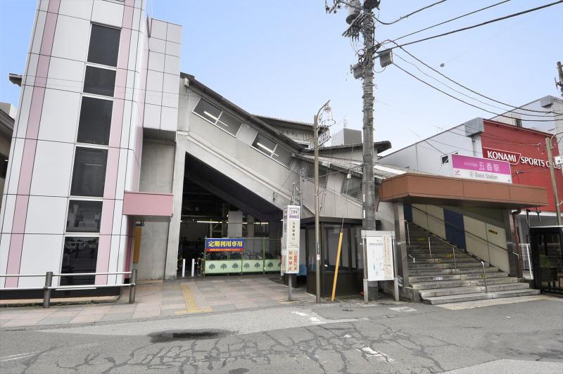 新京成電鉄線「五香」駅