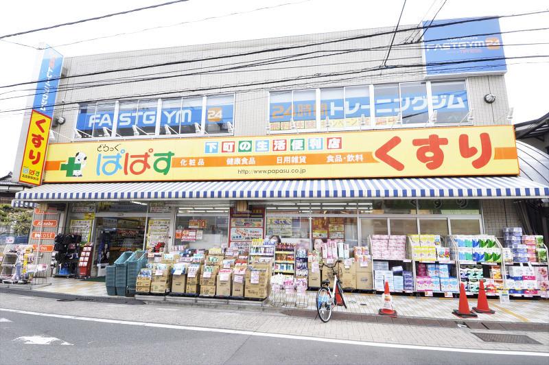 どらっぐぱぱす五反野駅前店