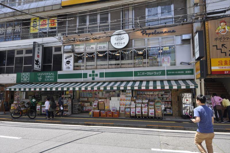 ユニバーサルドラッグ綾瀬店