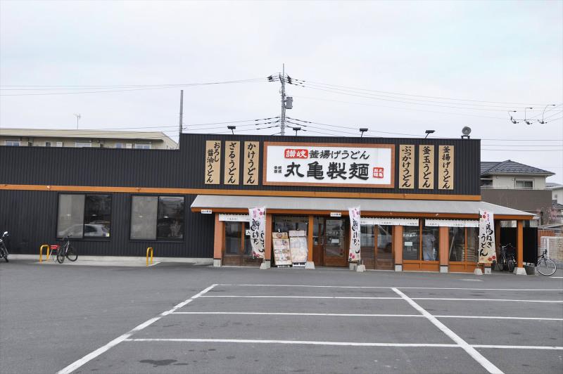 丸亀製麺足立加平店