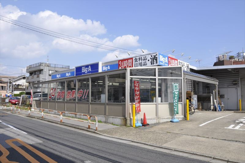 ビッグ・エー青井店