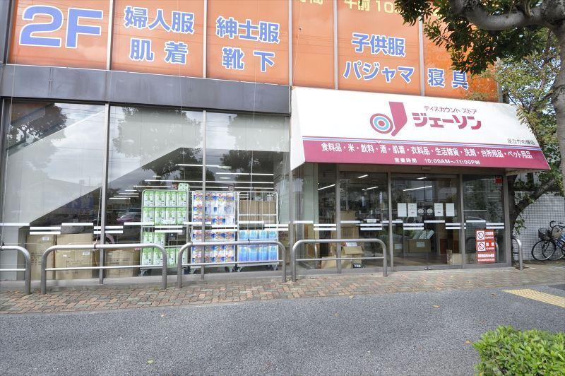 ジェーソン足立竹の塚店