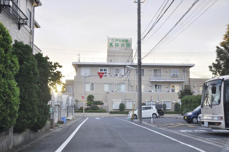 江戸川病院分院高砂分院