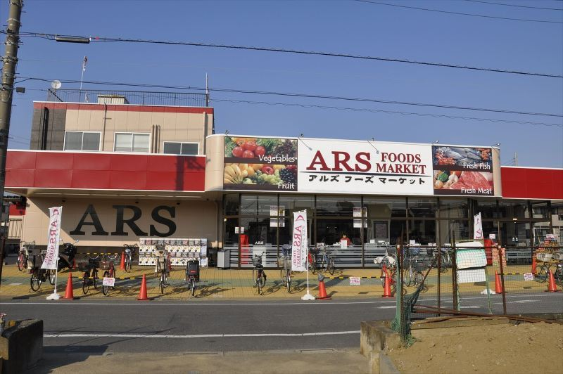 アルズフーズマーケット水元店