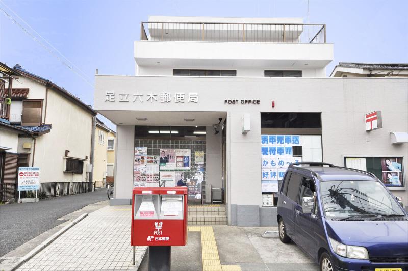 足立六木郵便局