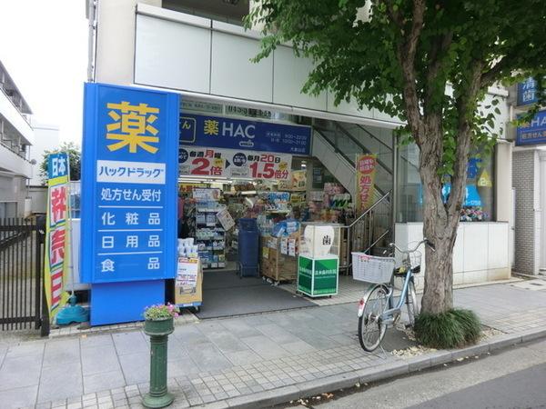 ハックドラッグ大倉山店