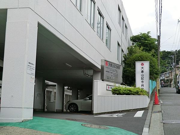 医療法人三星会大倉山記念病院
