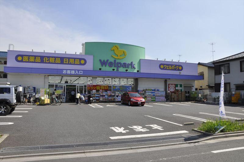 ウェルパーク葛飾水元店