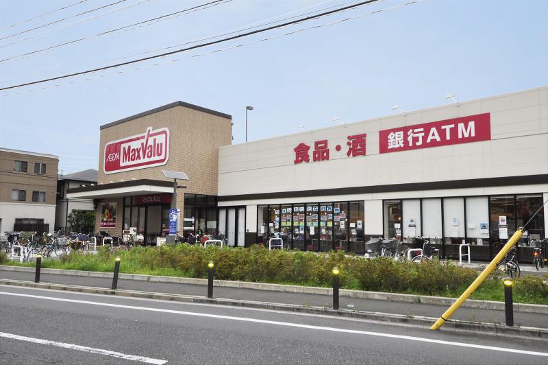 マックスバリュ竹の塚店