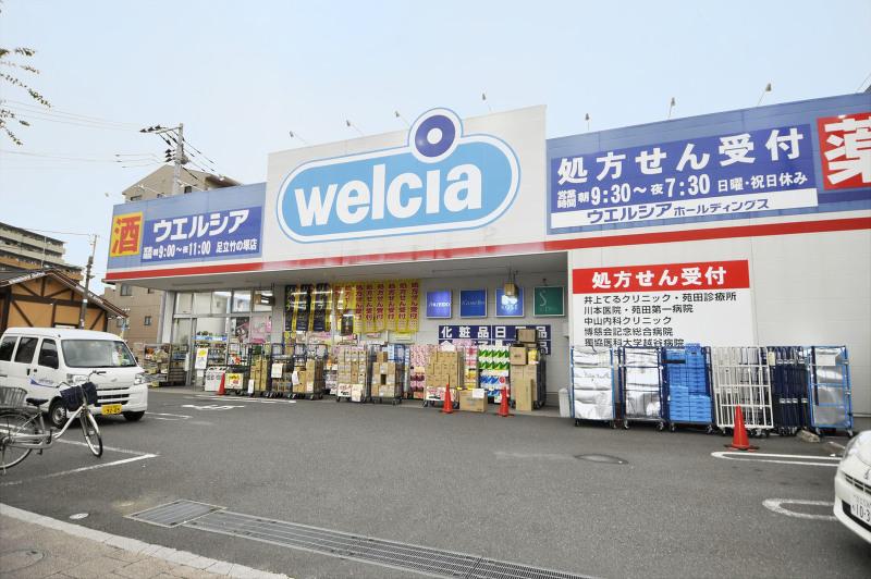 ウェルシア足立竹の塚1丁目店