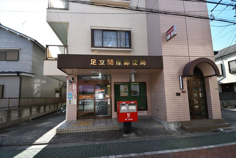 足立関原郵便局