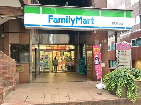 ファミリーマート要町駅前店