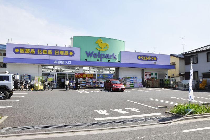 ウエルパーク葛飾水元店