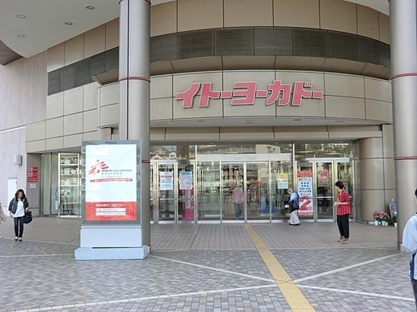 イトーヨーカドー能見台店