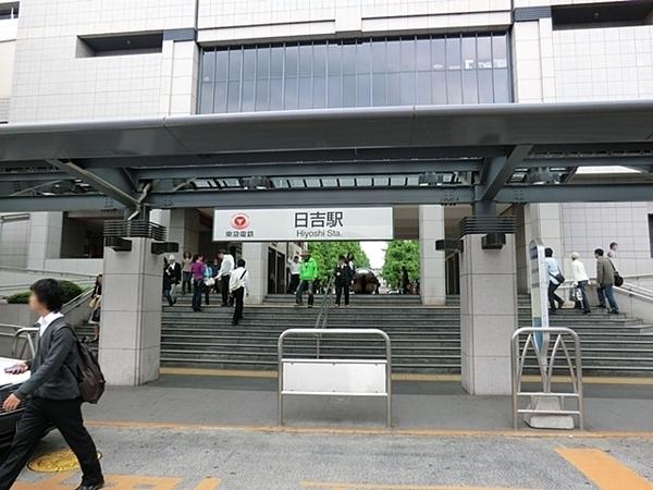 日吉駅(東急 東横線)