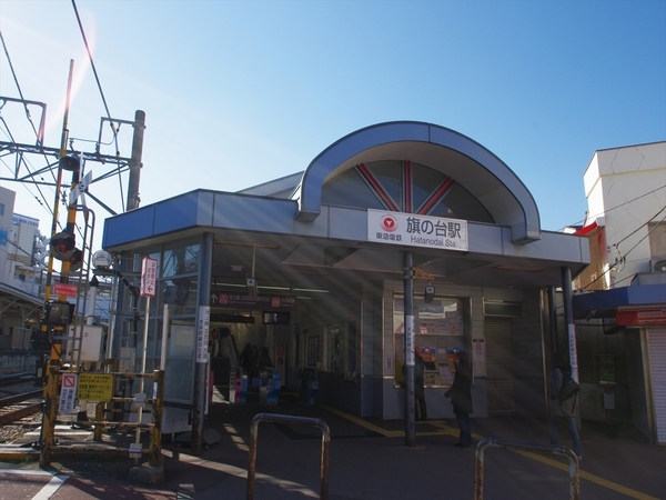 旗の台駅(東急 大井町線)