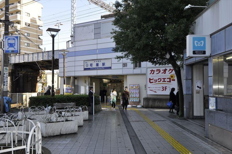 京成本線町屋駅