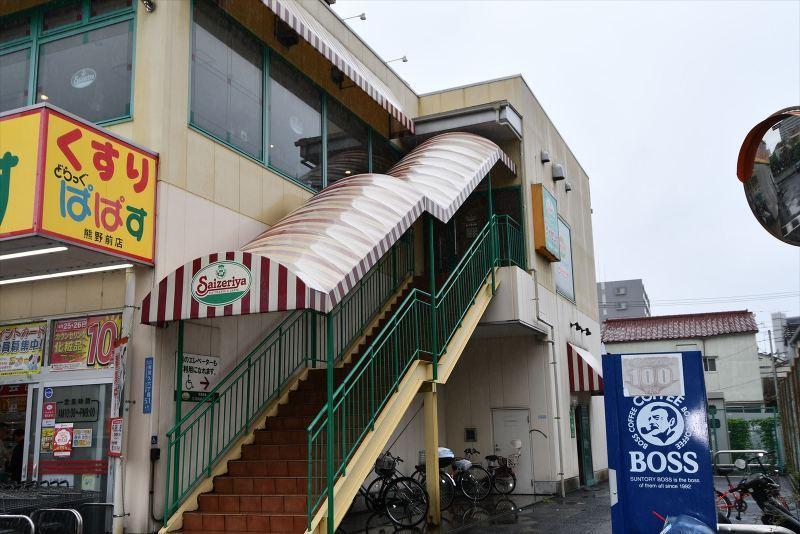 サイゼリヤ熊野前店