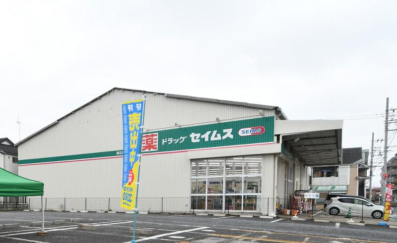 ドラッグセイムス足立大谷田店