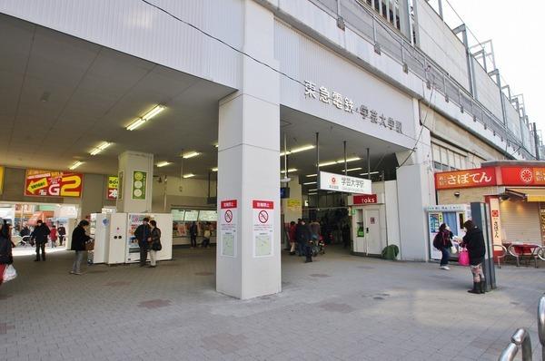 学芸大学駅(東急 東横線)