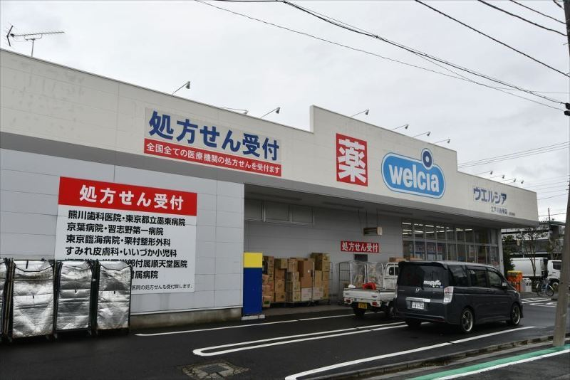 ウェルシア江戸川鹿骨店