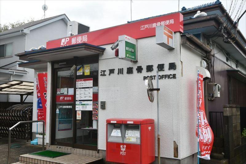 江戸川鹿骨郵便局