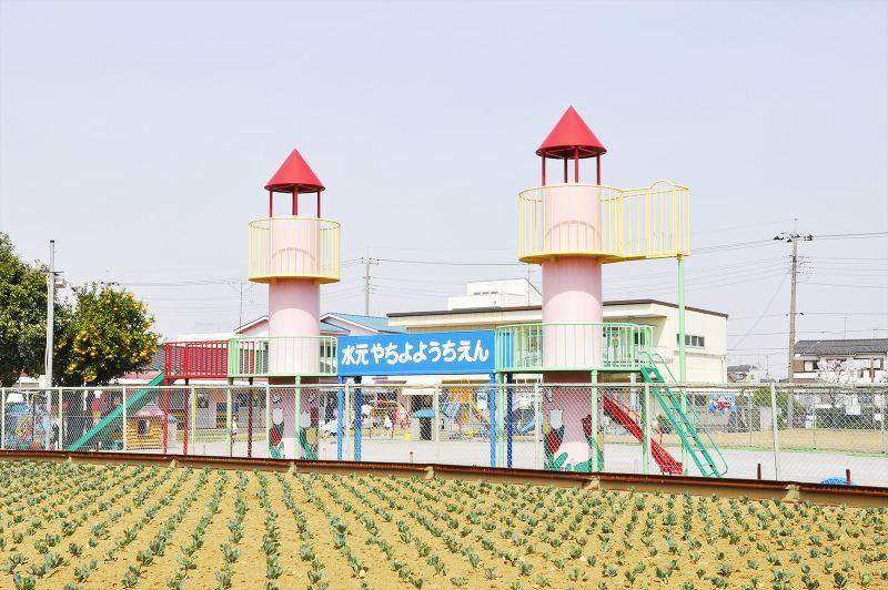 水元八千代幼稚園