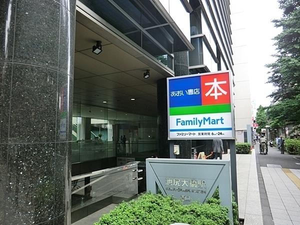 ファミリーマート池尻大橋店