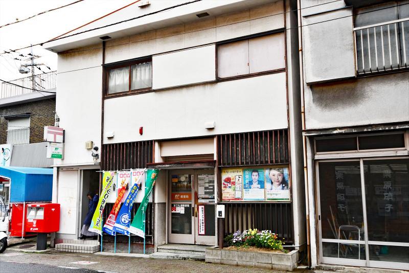 足立弘道郵便局