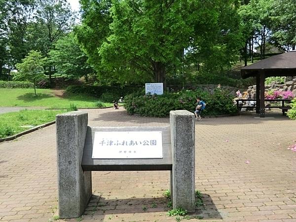 千津ふれあい公園