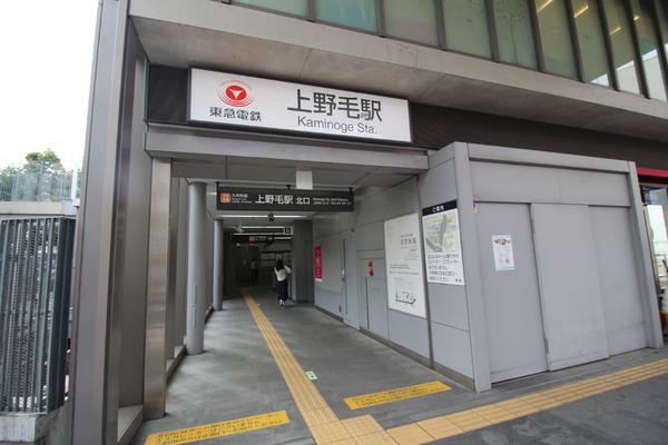 上野毛駅(東急 大井町線)