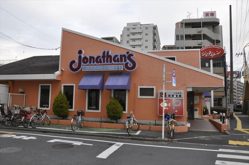 ジョナサン大谷田店