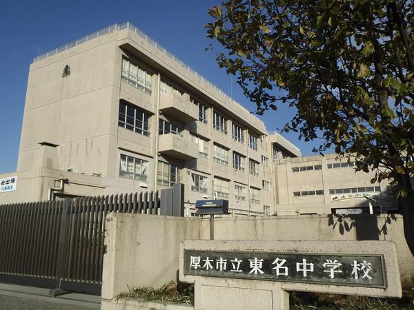 厚木市立東名中学校
