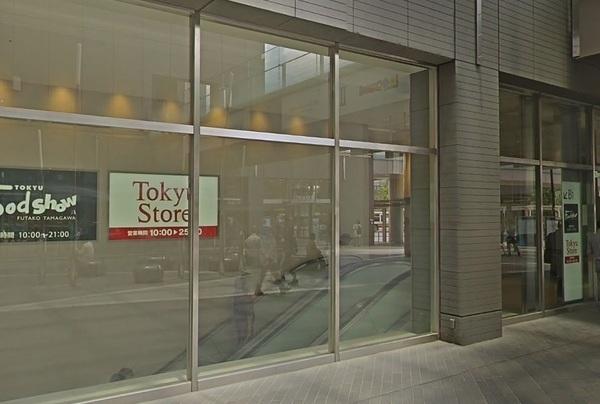 東急ストア二子玉川ライズ店