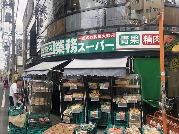 業務スーパー梅ヶ丘店